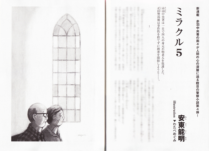"Illustration for the Serial Novel ""Miracle 5"" by Yoshiaki Ando in the Literary Magazine, 10 Episodes"