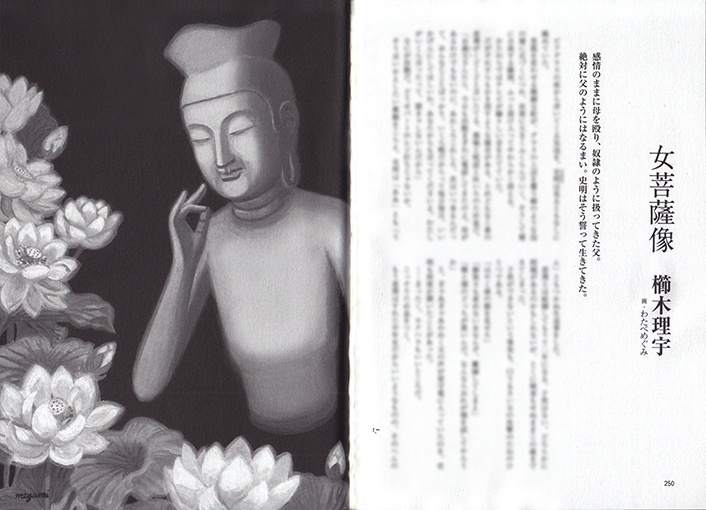 "Illustration for the Novel ""Statue of a Female Bodhisattva"" by Riu Kushiki in the Literary Magazine"