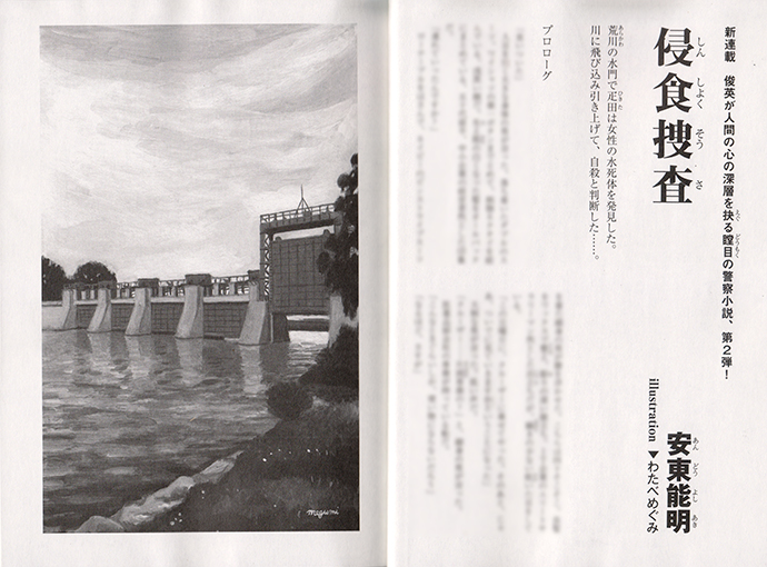 "Illustration for the Serial Novel ""Erosion Investigation"" by Yoshiaki Ando in the Literary Magazine, 11 Episodes"