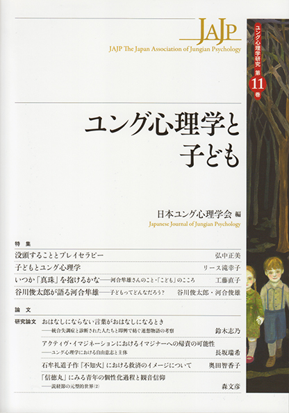 "Book Cover for ""Jungian Psychology and Children"" by The Japan Association of Jungian Psychology"