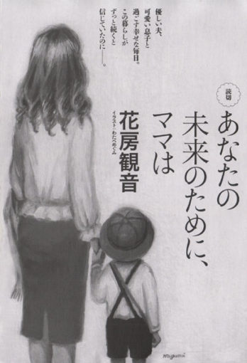 "Illustration for the Novel ""For Your Future"" by Kannon Hanabusa in the Literary Magazine"