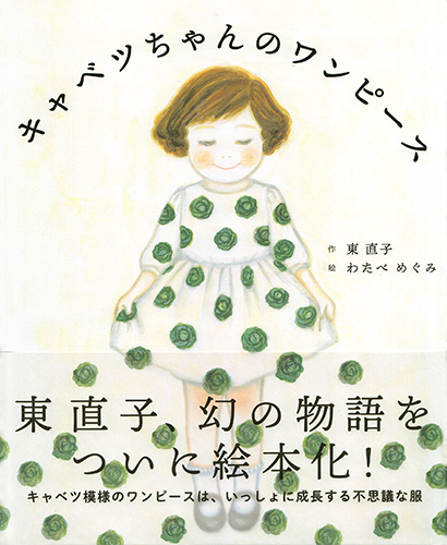 "Picture Book ""Cabbage Girl's  Dress"""