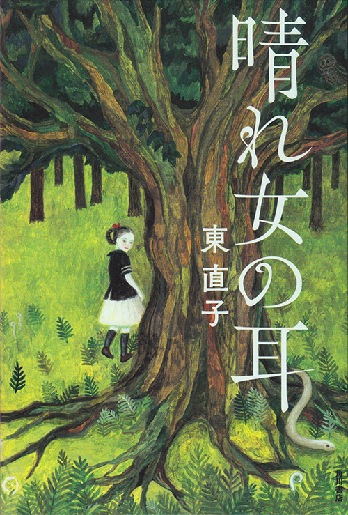 "Illustration for the Book Cover ""The Ears of the Woman who Brings the Sun"" by Naoko Higashi"