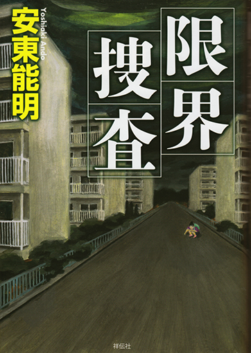 "Illustration for the Book Cover ""Marginal Investigation"" by Yoshiaki Ando"