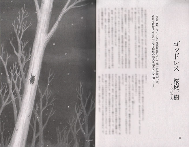 "Illustration for the Novel ""Godless"" by Kazuki Sakuraba in the Literary Magazine"