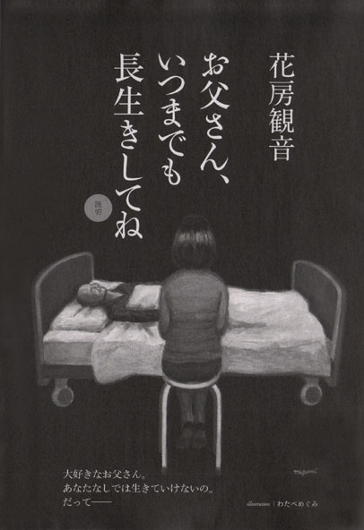 "Illustration for the Novel ""Dad, I Hope You Live a Long Time"" by Kannon Hanabusa in the Literary Magazine"