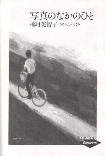 "Illustration for the Novel ""The Man in the Picture"" by Michiko Yazuki in the Literary Magazine"