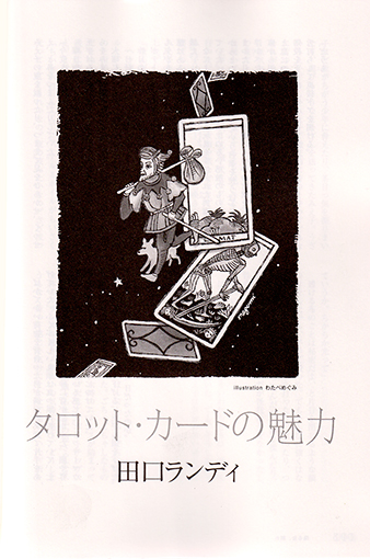 "Illustration for the Column ""The Appeal of Tarot Cards"" by Randy Taguchi in the Literary Magazine"