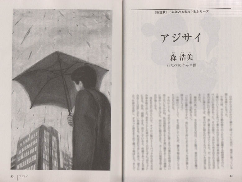 Illustration for the Serial Novel by Hiromi Mori in the Literary Magazine, 8 Episodes