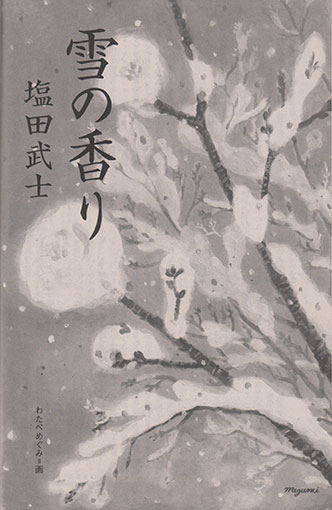 "Illustration for the Serial Novel ""The Smell of Snow"" by Takeshi Shiota in the Literary Magazine, 6 Episodes"