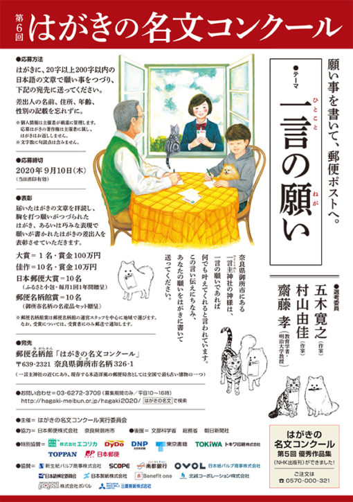 "Key Visual for ""The 6th Excellent Essay Contest on the Postcards"""