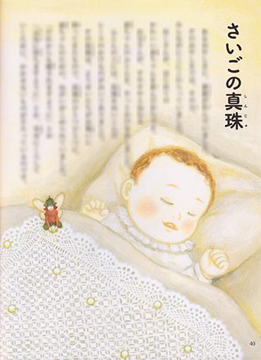 成美堂出版『よみきかせえほん アンデルセン童話』 『さいごの真珠』挿絵