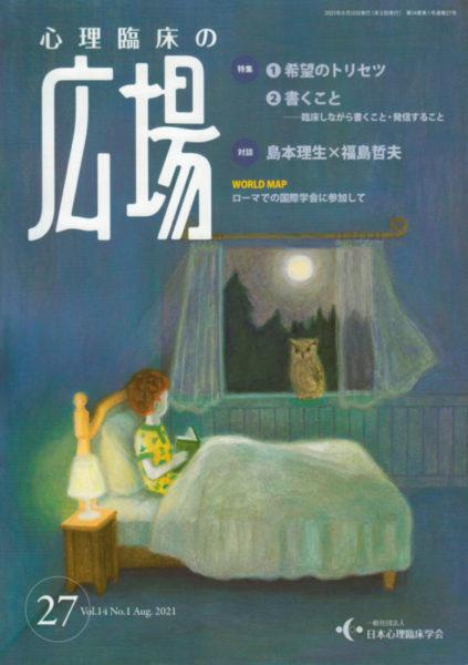 Cover Illustration for the PR Magazine